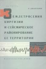 Землетрясения Киргизии и сейсмическое районирование ее территории