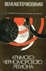 Землетрясения Крымско-Черноморского региона (инструментальный период наблюдений 1927-1986 гг)