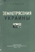 Землетрясения Украины (каталог землетрясений Украины с 1000 по 1940 гг.)