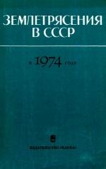 Землетрясения в СССР в 1974 году