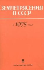 Землетрясения в СССР в 1975 году