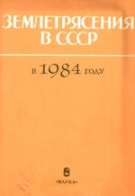 Землетрясения в СССР в 1984 году