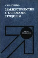 Землеустройство с основами геодезии: Учебник для вузов.