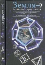 Земля - большой кристалл?