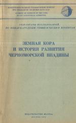 Земная кора и история развития Черноморской впадины