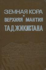 Земная кора и верхняя мантия Таджикистана (по петрологическим данным)