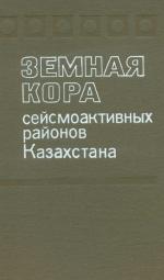 Земная кора сейсмоактивных районов Казахстана