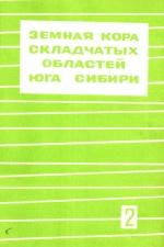 Земная кора складчатых областей Сибири. Выпуск 2. Часть 2. Геотермия и палеомагнетизм