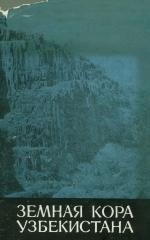 Земная кора Узбекистана (по геолого-геофизическим данным)
