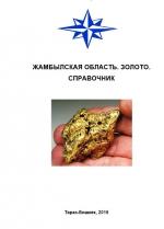 Жамбылская область. Золото. Справочник