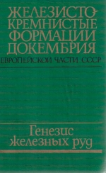 Железисто-кремнистые формации докембрия европейской части СССР. Генезис железных руд