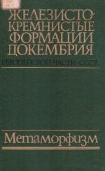 Железисто-кремнистые формации докембрия европейской части СССР. Метаморфизм