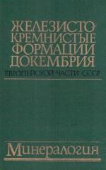 Железисто-кремнистые формации докембрия европейской части СССР. Минералогия