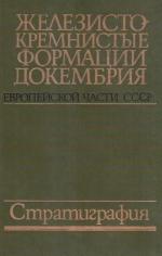 Железисто-кремнистые формации докембрия европейской части СССР. Стратиграфия