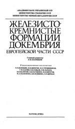Железисто-кремнистые формации докембрия Европейской части СССР. Структуры месторождений и рудных районов.