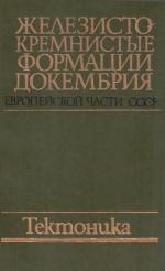 Железисто-кремнистые формации докембрия европейской части СССР. Тектоника