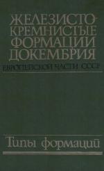 Железисто-кремнистые формации докембрия европейской части СССР. Типы формаций