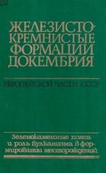 Железисто-кремнистые формации докембрия европейской части СССР. Зеленокаменные пояса и роль вулканизма в формировании месторождений
