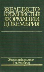 Железисто-кремнистые формации докембрия европейской части СССР. Железонакопление в докембрии