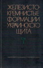 Железисто-кремнистые формации Украинского щита. Том 1