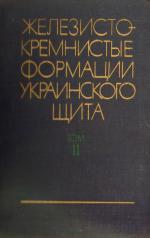 Железисто-кремнистые формации Украинского щита. Том 2