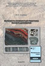 Железисто-кремнистый рудогенез раннего докембрия