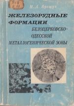 Железорудные формации Белоцерковско-Одесской металлогенической зоны (западная часть Украинского щита)