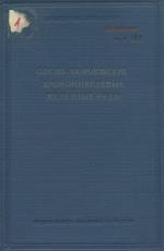 Железорудные месторождения СССР. Орско-Халиловские хромоникелевые железные руды и пути их использования