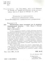 Живительные струи подземных вод (о родниках Ленинградской области)