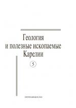 """Журнал """"Геология и полезные ископаемые Карелии"""". Выпуск 5 (2002)"""