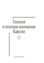 """Журнал """"Геология и полезные ископаемые Карелии"""". Выпуск 6 (2003)"""