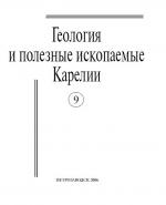 """Журнал """"Геология и полезные ископаемые Карелии"""". Выпуск 9 (2006)"""