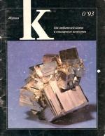 Журнал К. Журнал для любителей камня и ювелирного искусства