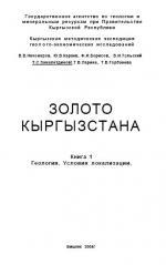 Золото Кыргызстана. Книга 1. Геология. Условия локализации