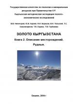 Золото Кыргызстана. Книга 2. Описание месторождений. Рудные