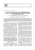 Золото-платиноносность главнейших типов железорудных формаций мира (информационно-аналитический обзор)