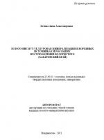 Золото-висмут-теллуровая минерализация в коренных источниках и россыпях месторождения Болотистого (Хабаровский край)