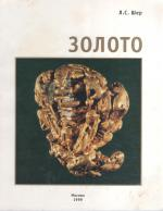 Золото. Золотые самородки России. Минералогический альманах. Выпуск 1