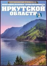 Золотодобывающие регионы России. Золотодобывающая промышленность Иркутской области