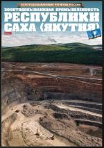 Золотодобывающие регионы России. Золотодобывающая промышленность Республики Саха (Якутия)
