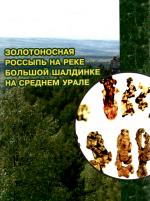 Золотоносная россыпь реки Большой Шалдинки на Среднем Урале