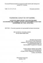 Золоторудные процессы и прогнозные геологические данные для месторождений Казахстана (Бакыршик, Бестобе, Архарлы)