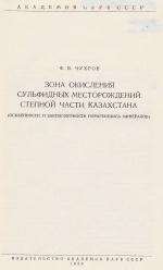 Зона окисления сульфидных месторождений степной части Казахстана (особенности и закономерности парагенезиса минералов)