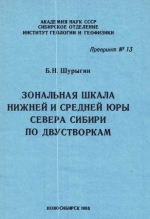 Зональная шкала нижней и средней юры севера Сибири по двустворкам