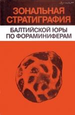 Зональная стратиграфия балтийской юры по фораминиферам (методы анализа фораминиферных зон)
