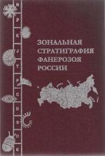 Зональная стратиграфия фанерозоя России