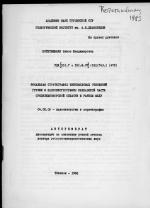 Зональная стратиграфия нижнемеловых отложений Грузии и палеобиогеография Кавказской части средиземноморской области в раннем мелу