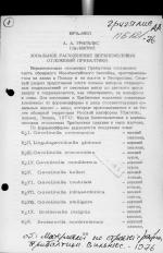 Зональное расчленение верхнемеловых отложений Прибалтики