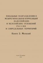 Зональные подразделения и межрегиональная корреляция палеозойских и мезозойских отложений России и сопредельных территорий. Книга 2. Мезозой