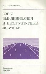 Зоны выклинивания и неструктурные ловушки (в терригенной толще девона Волго-Уральской провинции)